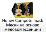 Маски Honey Compote