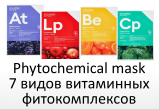 Маски Phytochemical