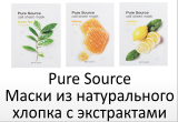 Маски Pure Source