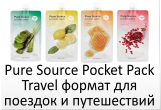 Маски Pure Source Pocket Pack
